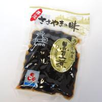 本場丹波篠山産の黒豆を使用、昔ながらの手造りの黒豆煮。 「ひょうごブランド商品」認証商品です。  【...