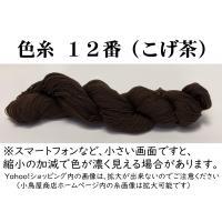 刺し子糸 【小鳥屋オリジナル】 (こげ茶-色番号12)