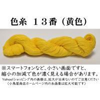 刺し子糸 【小鳥屋オリジナル】 (黄-色番号13)