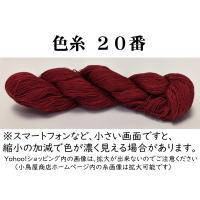刺し子糸 【小鳥屋オリジナル】 (色番号20)