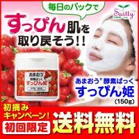 洗顔後の肌に塗って3分待って落とすだけ!福岡県産あまおう(R)(※1)など20種ものフルーツ成分を贅...