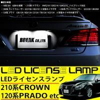 トヨタ LED ライセンスランプ ユニット ナンバー灯 2個セット 210系 クラウン 100系 200系 ランクル 120系 プラド 10系 SAI 前期 カスタム パーツ