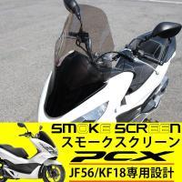 PCX 125 150 JF56 KF18 スクリーン カスタムパーツ 外装 フロント ロング シールド ボディマウントシールド 純正適合 エアロ カスタムパーツ