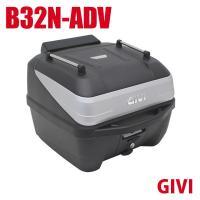 GIVI ジビ リアボックス トップケース B32N ADV 32L ハードケース GIVIケース 高品質 バイク用 ベース付  テールボックス 未塗装ブラック カスタム