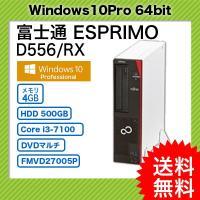 ■ 富士通 ESPRIMO D556/RX (FMVD27005P) ・Windows10 Prof...