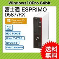 ■ 富士通 ESPRIMO D587/RX (FMVD3000PP) ・Windows10 Prof...