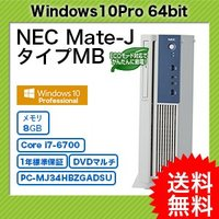 ■ NEC Mate-J タイプMB (PC-MJ34HBZGADSU) ・Windows 10 P...