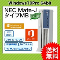 ■ NEC Mate-J タイプMB (PC-MJ34HBZ6ADSU) ・Windows 10 P...
