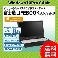 ■ 富士通 LIFEBOOK A577/RX (FMVA22015P) ・Windows 10 Pr...