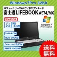 富士通 fujitsu Fujitsu LIFEBOOK A574/KX バリューシリーズ ライフブ...