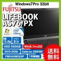 ・富士通 LIFEBOOK バリューシリーズノートタイプ ・ウィンドウズ7Pro(Win8.1Pro...