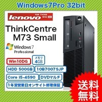 レノボ Lenovo lenovo ThinkCentre M73 Small シンクセンター 10...