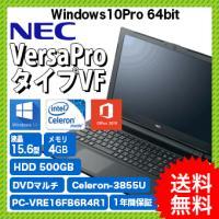 6月20日から順次発送予定!  ■ NEC VersaPro タイプVF (PC-VRE16FB6R...