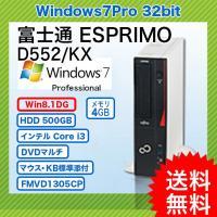・富士通 ESPRIMO D552/KX ・ウィンドウズ7Pro 32bit(ウィンドウズ8.1Pr...