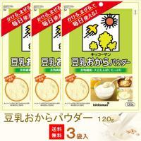 おからパウダー 送料込 キッコーマン 豆乳おからパウダー120g×3袋セット