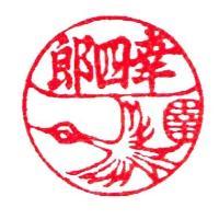印鑑 銀行印 認印 個人印 イラスト かわいい 鶴 長寿 あかね軸 記念