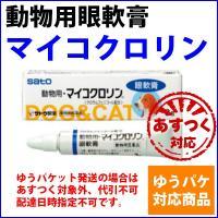【商品説明】 動物用・マイコクロリン眼軟膏は、広範囲な抗菌作用を有する抗生物質のクロラムフェニコール...