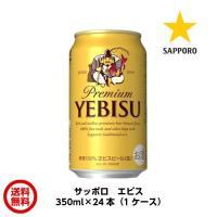 サッポロ エビスビール 350ml×24本 1本約240円 送料無料