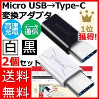 USB Type-C 変換アダプタ 2個セット micro USB to usb-c 変換コネクタ  usbc プラグ 変換 タイプc 充電 56Kレジスタ