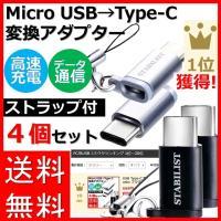 MicroUSB to USBC 変換アダプタ お持ちのMicro USBケーブルを新しいType-...