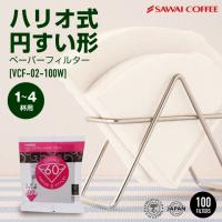 フィルター コーヒー コーヒー豆 珈琲 ハリオ V60 用 ペーパーフィルター(酸素漂白)VCF-02-100W 1-4人用 100枚入 グルメ