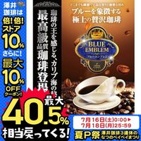 【内容量】 レギュラーコーヒー  ・ブルーエンブレム     500g×1袋  ・ブルーエンブレムブ...