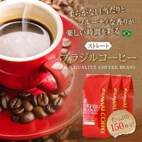 【内容量】 レギュラーコーヒー ・ブラジル 500g×3袋  ※北海道・沖縄県へのお届けは、  特別...