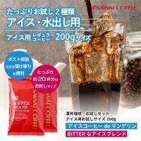 【内容量】 レギュラーコーヒー ・アイスコーヒーdeマンデリン 150g×1袋 ・BITTERなアイ...