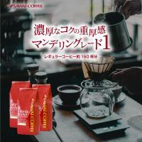 【内容量】 レギュラコーヒー ・マンデリン グレイテスト1 500g×3袋 ※北海道・沖縄県へのお届...