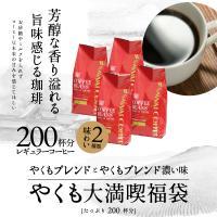 """【内容】 レギュラーコーヒー ・やくもブレンド      500g×2 ・やくもブレンド""""濃い味"""" ..."""