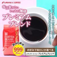 コーヒー 珈琲 コーヒー豆 珈琲豆 専門店 激安 1円 コーヒー プレミアムブレンド 500g グルメ
