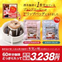 ドリップバッグコーヒー 【内容量】 ・ブレンドフォルテシモ       8g×50袋 ・ビクトリーブ...