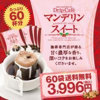 【内容量】 ドリップバッグコーヒー ・マンデリンスイート 8g×70個 ※北海道・沖縄県へのお届けは...