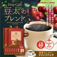 【内容量】  ドリップバッグ ・豆太のブレンド 8g×70袋   ※北海道・沖縄県へのお届けは、 特...