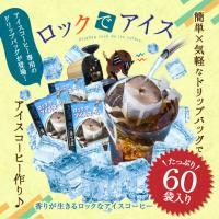 【内容量】 ドリップバッグコーヒー ・ロックでアイス8g×80袋 ※北海道・沖縄県へのお届けは、  ...