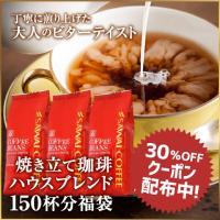コーヒー 珈琲 コーヒー豆 珈琲豆 送料無料 コーヒー専門店の 150杯分 ハウスブレンド 福袋 グルメ