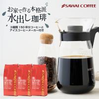コーヒーサーバー コーヒー コーヒー豆 珈琲 送料無料 ハリオ V60アイスコーヒーメーカー 付き セット  グルメ