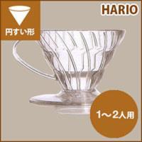 ドリッパー コーヒー コーヒー豆 珈琲 ハリオ V60  透過 ドリッパー 01 クリア  VD-01T 1~2人用 グルメ
