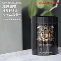 【内容】 保存缶 直径13cm×高さ18cm(つまみ込20cm)  ※特別価格のため、北海道・沖縄県...