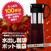 【内容量】 ●水出しコーヒーポット(8人前 容量 1000ml) ●アイスコーヒーdeマンデリン/5...