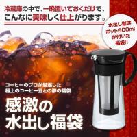 【内容】 ・ハリオ 水出し珈琲ポットミニ MCP-7B 600ml(5杯用) レギュラーコーヒー ・...