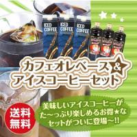 【内容量】 オリジナルアイスコーヒーリキッド1000ml×3本 カフェオレベース600ml(加糖)×...