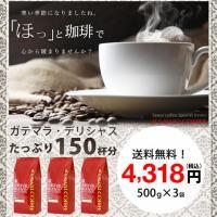 【内容量】 レギュラーコーヒー ・ガテマラデリシャス   500g×3袋 ※北海道・沖縄県へのお届け...