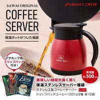 HARIO サーバー コーヒー 送料無料 V60 保温ステンレスサーバー 福袋(13Drip/ドリップコーヒー/ドリップバッグ/珈琲/550ml)冷凍便不可 グルメ