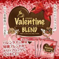 【内容量】 ドリップバッグ ・バレンタインブレンド 8g×70袋  ※北海道・沖縄県へのお届けは、 ...