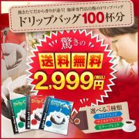 ドリップバッグコーヒー  【内容量】 8g×100袋 (ライトブレンド、マイルドブレンド、ビターブレ...