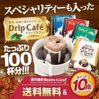 ドリップバッグコーヒー 【内容量】 ・マイルドブレンド       8g×30袋 ・ビターブレンド ...
