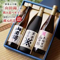 お歳暮 日本酒 ギフト 飲み比べ 山田錦ギフトセット 送料無料