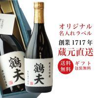 沢の鶴の純米大吟醸酒のラベルにお名前を入れてお届けいたします。 送料込みで3,000円、蔵元だからで...