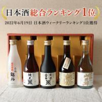お歳暮 お年賀 プレゼント ギフト 日本酒 飲み比べ 沢の鶴の純米酒ギフトセット